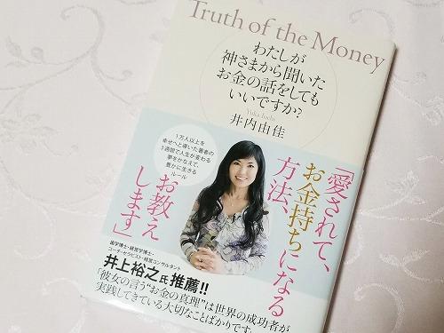 s 38280 - 「わたしが神さまから聞いたお金の話をしてもいいですか?」【井内由佳】の評価と感想