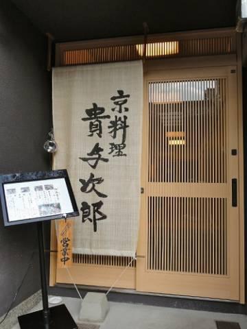 s 2020 02 17 10h42 12 - 京都でパワースポット巡りをするなら開運できるレストランはいかが?