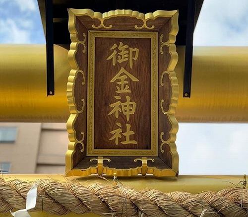 s 2020 02 18 15h25 47 - 起業家や経営者は参拝必須!?金運アップで有名な御金神社のご利益とは?
