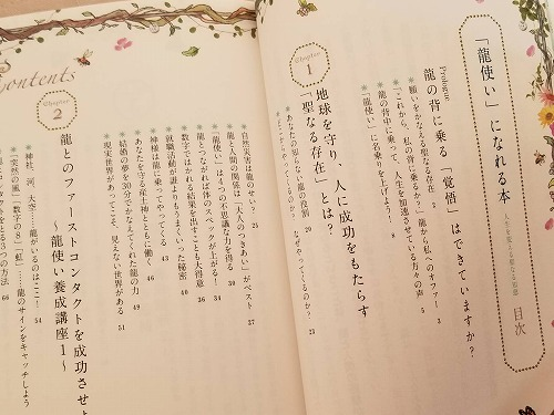 s 55829 - 「龍使い」になれる本【大杉日香理】を読んでみた!評価と感想は?